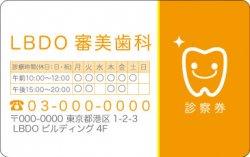【PC_127】診察券 オレンジ 歯医者・歯科・審美歯科・ホワイトニングにオススメ