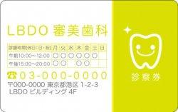 【PC_128】診察券 グリーン 歯医者・歯科・審美歯科・ホワイトニングにオススメ