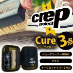 CREP PROTECT (クレップ・プロテクト) / シューケアキット (3点セット)