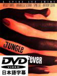JUNGLE FEVER / ジャングル・フィーバー (日本語字幕付)