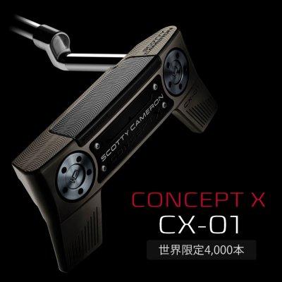 スコッティキャメロン 限定パター コンセプトX [ CX-01 ]