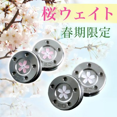 【春期限定】Himawariオリジナル パター用 桜ウェイト