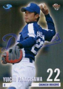 柳沢祐一【BBM2004年ドラゴンズ】BBM2004#D35 - 野球カードの ...