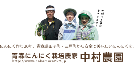中村農園 青森田子にんにくと黒にんにくの生産・通販専門店