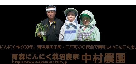 中村農園|青森田子にんにくと黒にんにくの生産・通販専門店