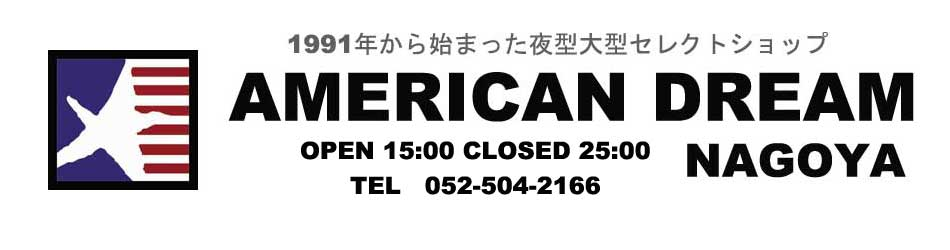 夜型大型セレクトショップ AMERICAN DREAM名古屋