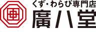 葛(くず)・蕨(わらび)の 専門店廣八堂(ひろはちどう) オンラインショップ