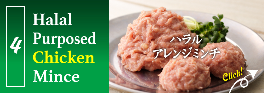 Halal Purposed Chicken Mince