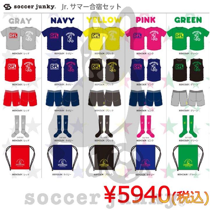 soccer junky (サッカージャンキー) Jr.サマー合宿セット | (福袋・ハッピーバッグ)