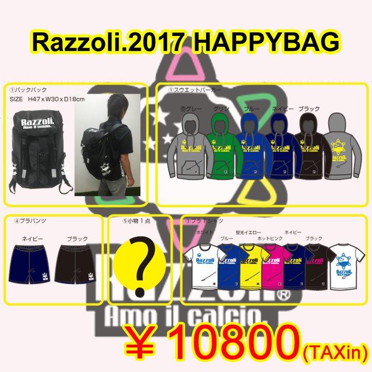 Razzoli (ラッツォーリ) 2017 HAPPY BAG  / 福袋 ※入荷致しましたので順次発送中!!