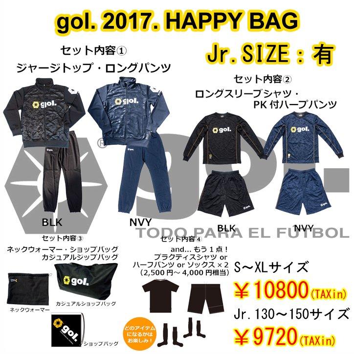 gol. (ゴル) 2017 Jr. HAPPY BAG   キッズ福袋 ※入荷致しましたので順次発送中!!