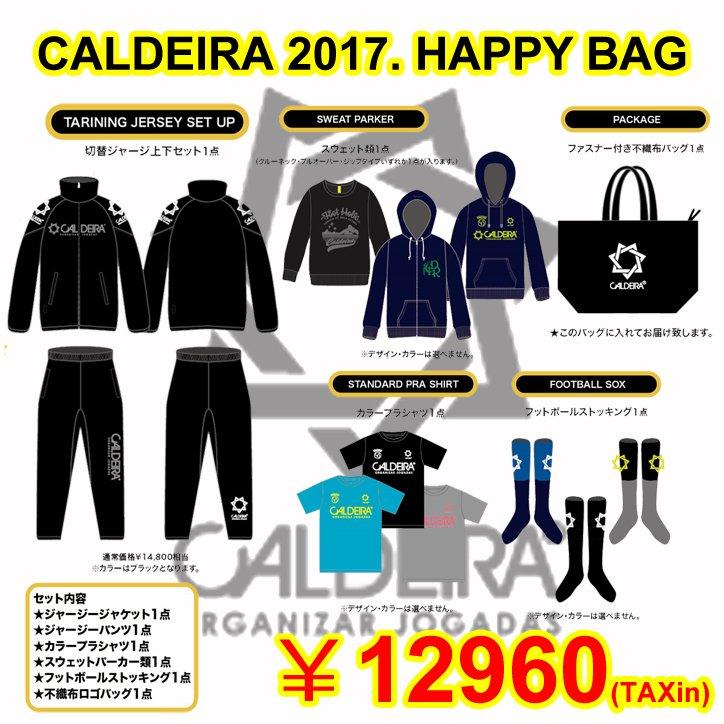 CALDEIRA (キャルデラ) 2017 HAPPY BAG  / 福袋 ※入荷致しましたので順次発送中!!