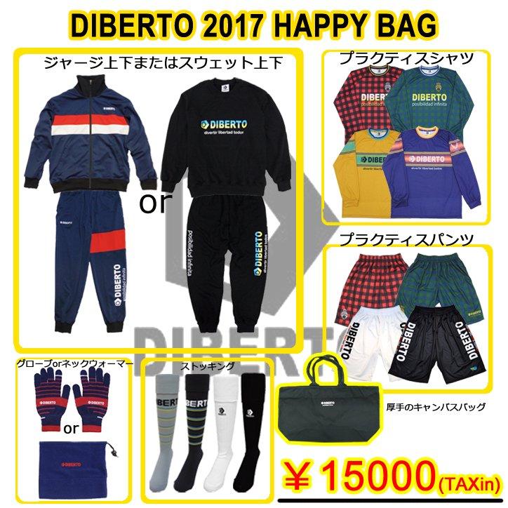 DIBERTO (ディベルト) 2017 HAPPY BAG  / 福袋 ※こちらの商品は予約商品となります。