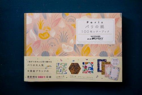パリの紙 100枚レターブック