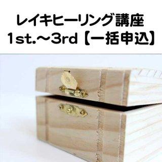 レイキヒーリング講座 1st.〜3rd 【一括申込】