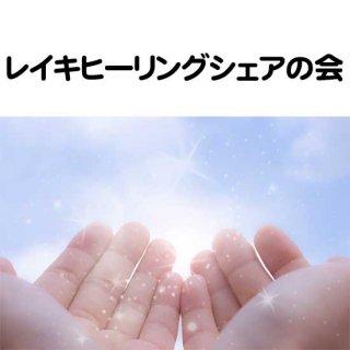 レイキヒーリングシェアの会    2019年 1月12日( 土  ) 13:30〜16:30