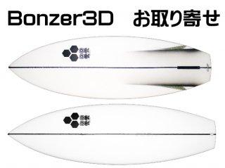 Bonzer 3D お取り寄せ