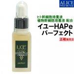 【送料無料】『IUGE(イユー)HAPeパーフェクト(33ml)』[エンチーム]