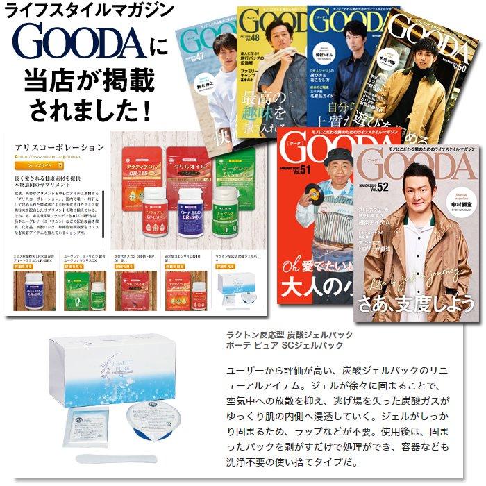 gooda 雑誌掲載