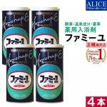 【送料無料】『薬用酵素入浴剤ファミーユ(ホームハップE)(1150g)4本セット』[エンチーム]