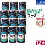 【送料無料】 薬用酵素入浴剤 ファミーユ (1150g)×12本セット [ エンチーム ]