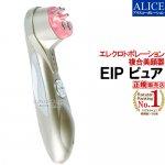 【送料無料】 EIP ピュア 複合美顔器 [エンチーム] {EIP pure ポレーション エレクトロポレーション ボーテポレーション LED 美顔機 導入}