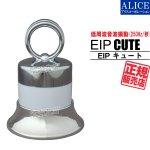 【正規販売店】 EIP CUTE (EIP キュート) 低周波音波振動 マッサージ器 {マッサージ器 低周波 音波 振動 250Hz/秒 コードレス 電池式 赤色LED レッドLED }