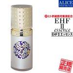 【正規販売店】 EHF II エッセンス - (33mL) [ エンチーム ] { ヒト脂肪間質細胞順化培養液美容液 GFパウダー パーフェクチン コスメ EHF フラーレン EGF }