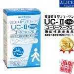 機能性表示食品 UC-II PRO ( プロ ) 60粒 ( 非変性2型コラーゲン UC-2 UC2 UCII II型 2型 非変性活性 )