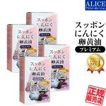【正規販売店】 スッポンにんにく卵黄油 (60粒×4袋)×4箱 [エンチーム]【送料無料】