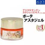 『ボーテ アスタジェル(15g)』(かたつむり カタツムリ BEAUTE ASTA gel)