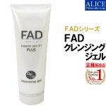 【送料無料】『FAD PLUS クレンジングジェル(100g)』(FADプラス)[エンチーム]