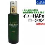【送料無料】『IUGE(イユー)HAPeローション(105ml)』[エンチーム]
