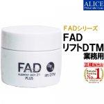 【送料無料】FAD PLUS リフト DTM 業務用(210g)[FADプラスリフトDTM業務用サイズ]