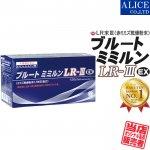 【送料無料】 ブルートミミルンLR-IIIEX (120粒入箱) 30〜40日分 ( LR末III LR末3 ルンブルクスルベルス )