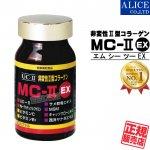 【送料無料】 MC-IIEX (60粒) ( 非変性2型コラーゲン MC-2 UC-2 MC2 UC2 MC-II UCII II型 2型 非変性活性 )
