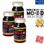 【送料無料】 MC-IIEX (60粒) 3箱セット( 非変性2型コラーゲン MC-2 UC-2 MC2 UC2 MC-II UCII II型 2型 非変性活性 )