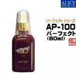 【送料無料】『AP100 パーフェクト 美容液(60ml)』[AP-100 perfect][エンチーム]