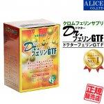 【送料無料】 ドクターフェリンGTF (120粒入) クロムフェリン食品 クロムフェリンサプリ 三価クロム