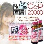 【送料無料】ぴちぴち宣言『C&P20000-コラーゲン&プラセンタ(50ml×10本)』[エンチーム](ドリンク)