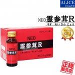 【送料無料】『NEO霊参茸R(50ml×10本)』(ネオ れいさんじょう)[エンチーム]