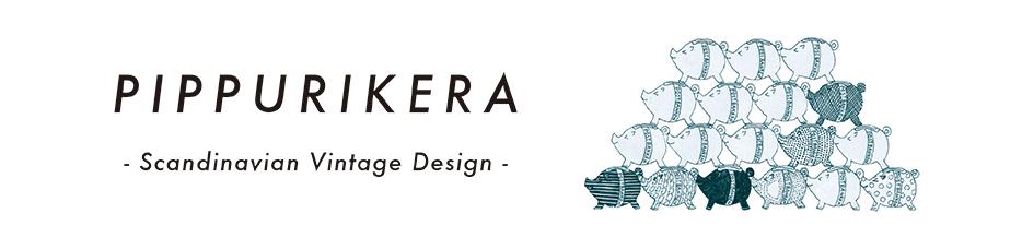 ヴィンテージ北欧雑貨・PIPPURIKERA ピップリケラ 金沢