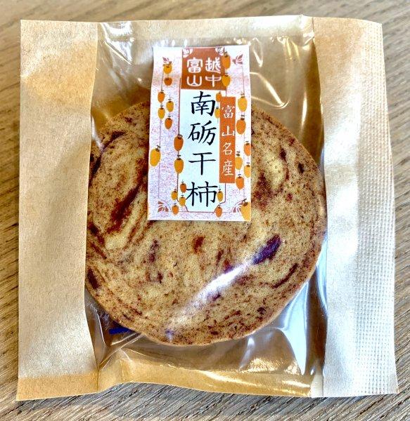 富山きときとクッキー 富山干柿