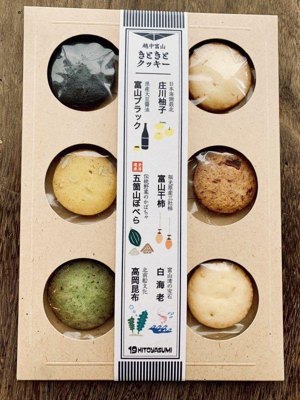 富山きときとクッキー6種セット