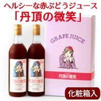 (送料無料)赤ぶどうジュース「丹頂の微笑」(化粧箱入)