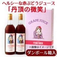 (送料無料)赤ぶどうジュース「丹頂の微笑」(ダンボール箱入)