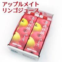 (送料無料)アップルメイトリンゴジュース(1L)