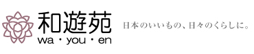 【和遊苑】伝統工芸品・和雑貨・和小物 ギフト・プレゼント通販