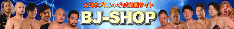 BJ-SHOP(大日本プロレス公式通販サイト)