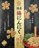 暮-13 国産スライス梅にんにく しょうゆ漬(薄切り)
